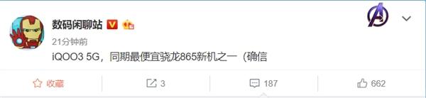 网友爆料iQOO新机信息 55W快充+骁龙865 售价同期最便宜