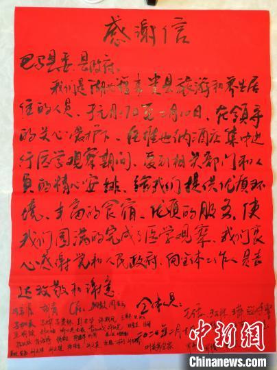 图为湖北游客集体署名的感谢信 陈祖 摄