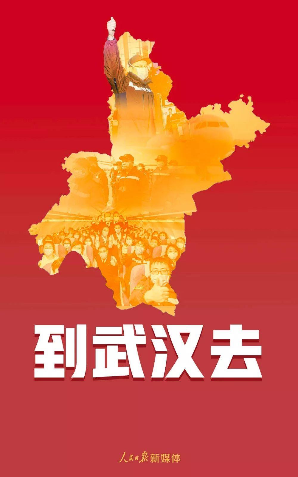 人民日报:到武汉去!图片