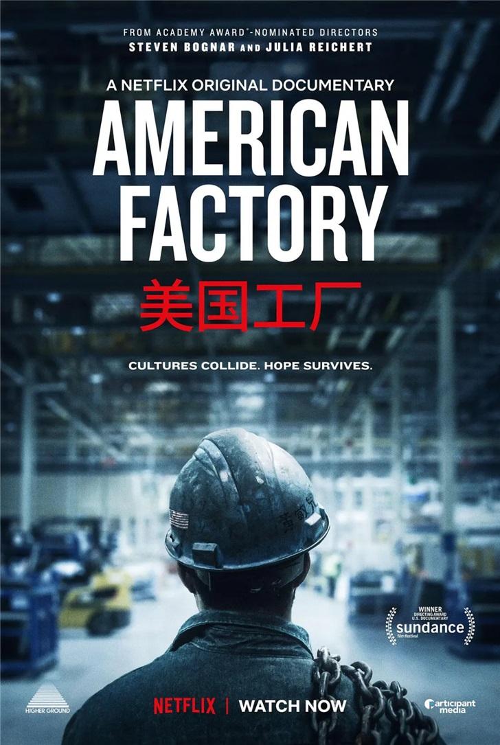 福耀玻璃曹德旺祝贺《美国工厂》