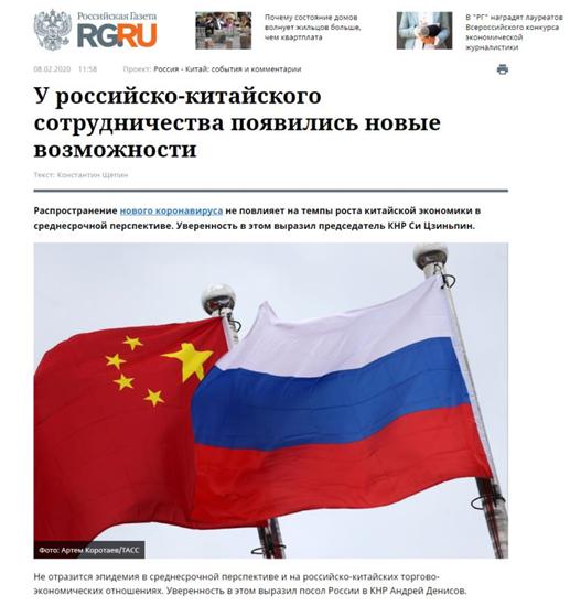 俄媒:中俄经贸合作面临新发展机遇