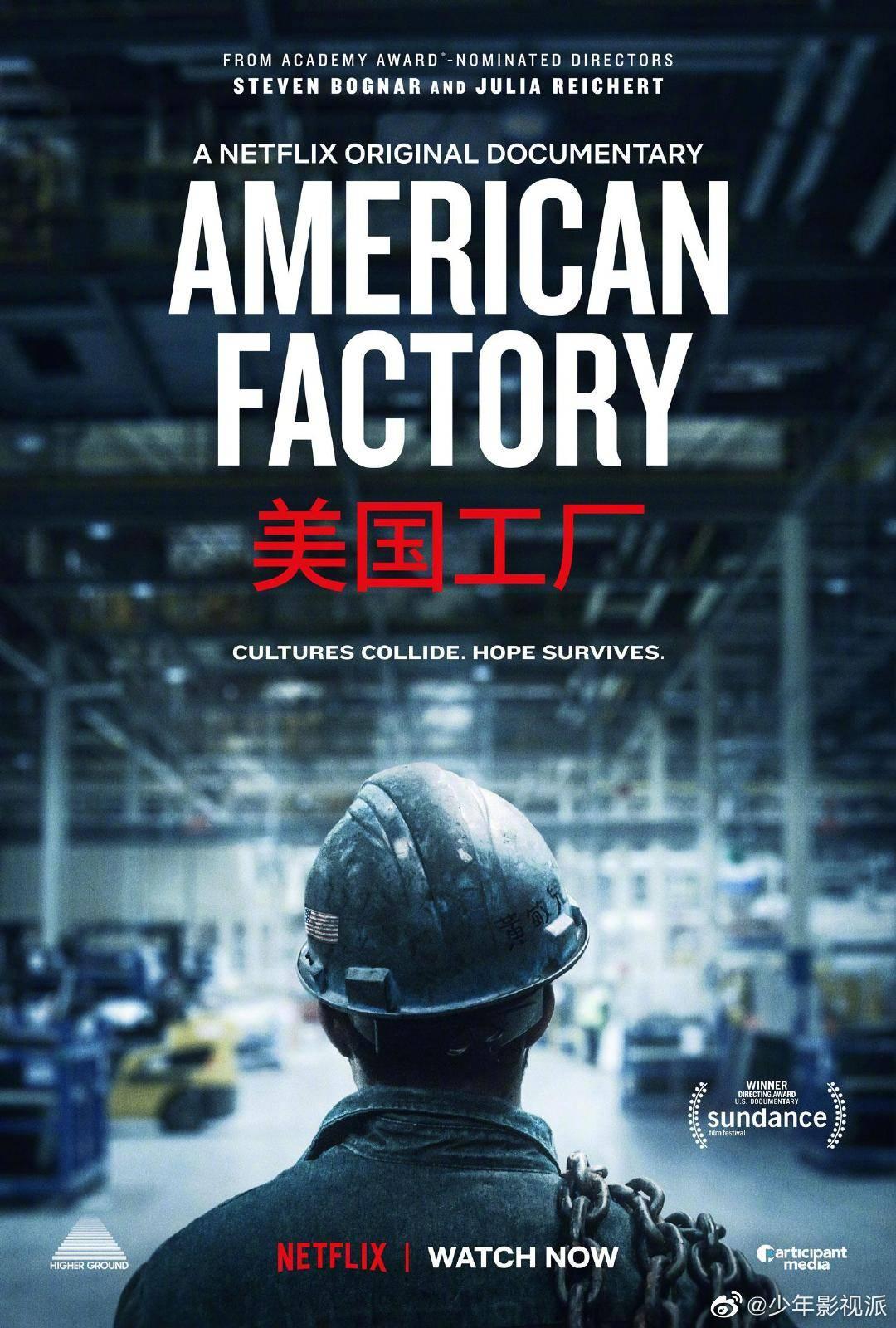 《美国工厂》获奥斯卡最佳纪录长