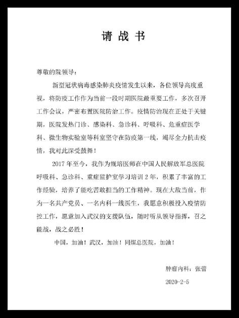 """在表达了去湖北的决心后,张蕾又写了""""请战书""""。"""
