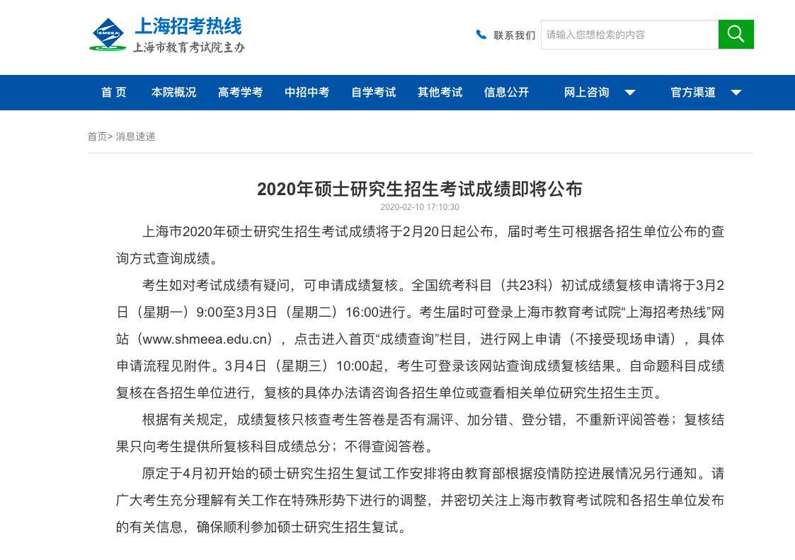 上海考研成绩2月20日起公布 原定4月初复试另通知图片