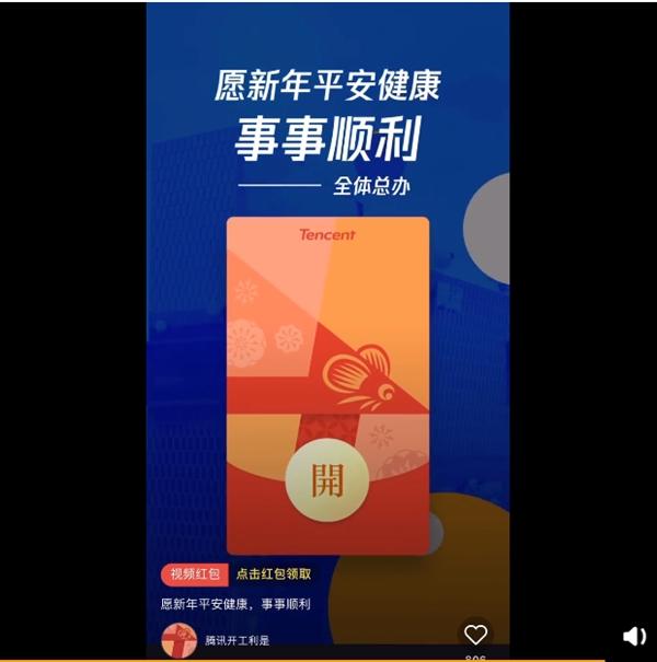 腾讯取消马化腾现场逗利是活动 在线办公派发微视视频红包