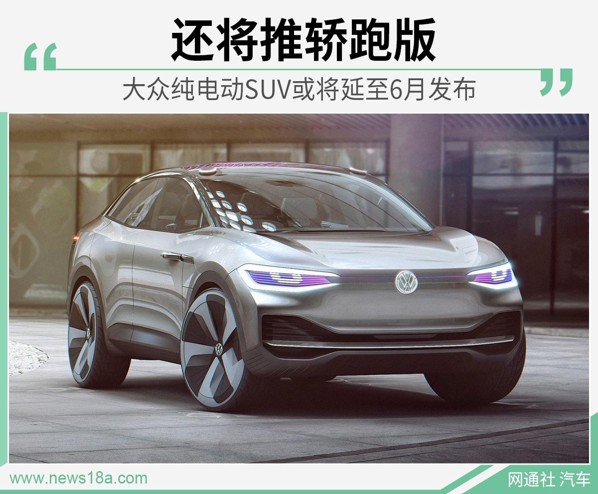 大众全新电动车或延至6月发布