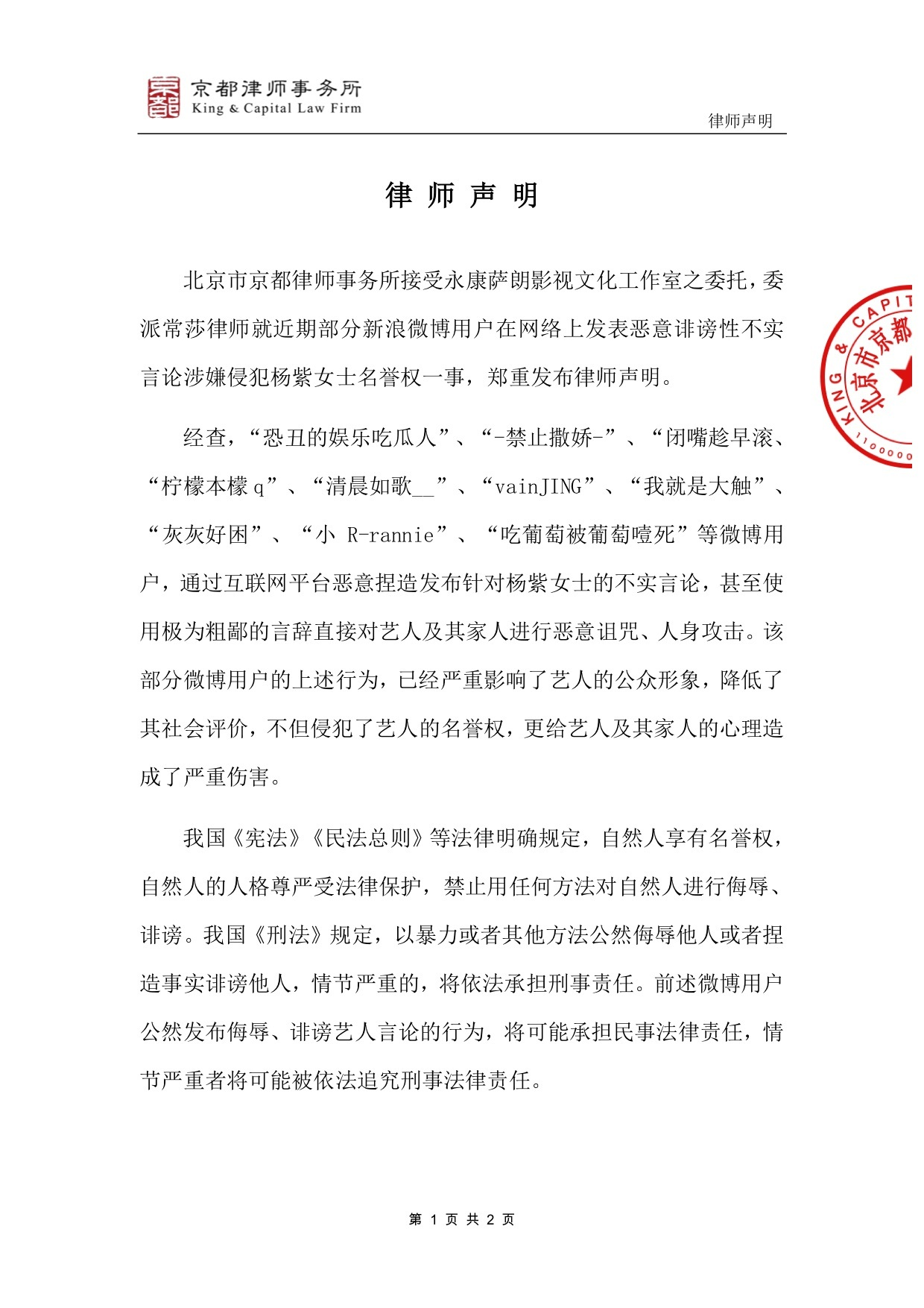 杨紫工作室就网上不实侵权言论发律师声明,将取证诉讼图片