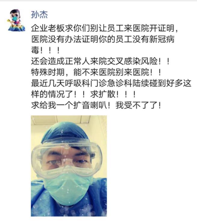 医生无奈吐槽: