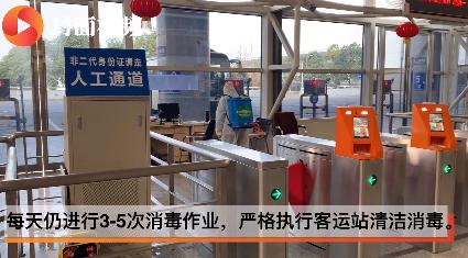成都东站汽车客运站停运班线177条 明起恢复至内江客运 每车载人不超50%