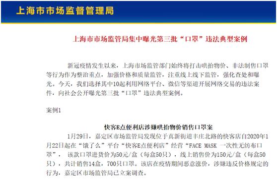 """上海市市场监管局集中曝光第三批""""口罩""""违法典型案例"""
