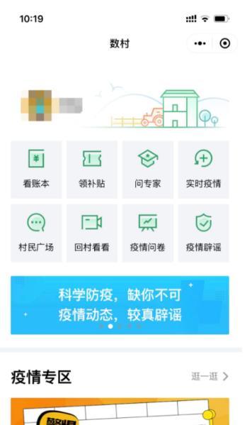这个江苏村庄 防疫控疫用上了智能小程序图片