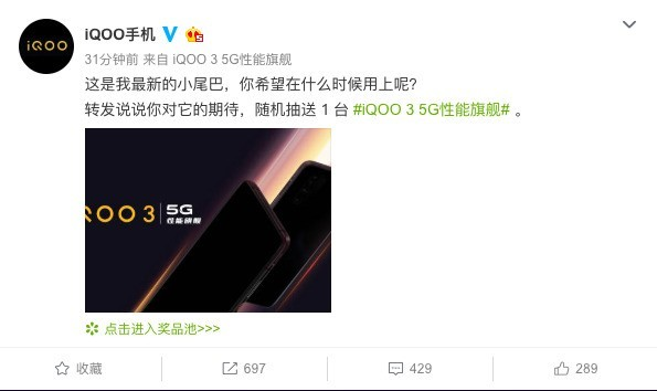 iQOO官博今天正式官宣iQOO3手机即将发布