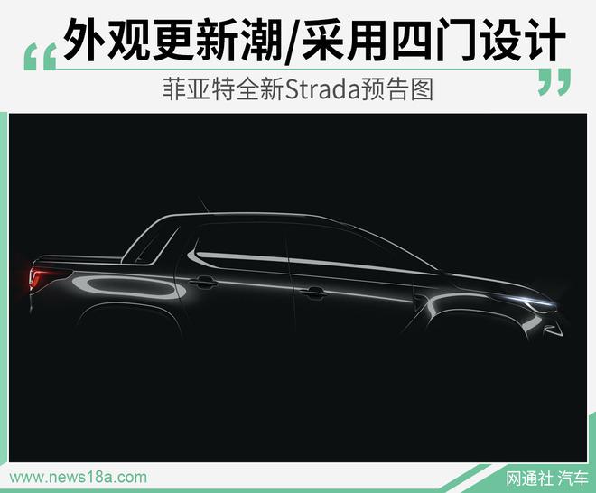 菲亚特新Strada预告图 外观更新潮/采用四门设计