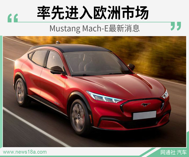 Mustang Mach-E最新消息