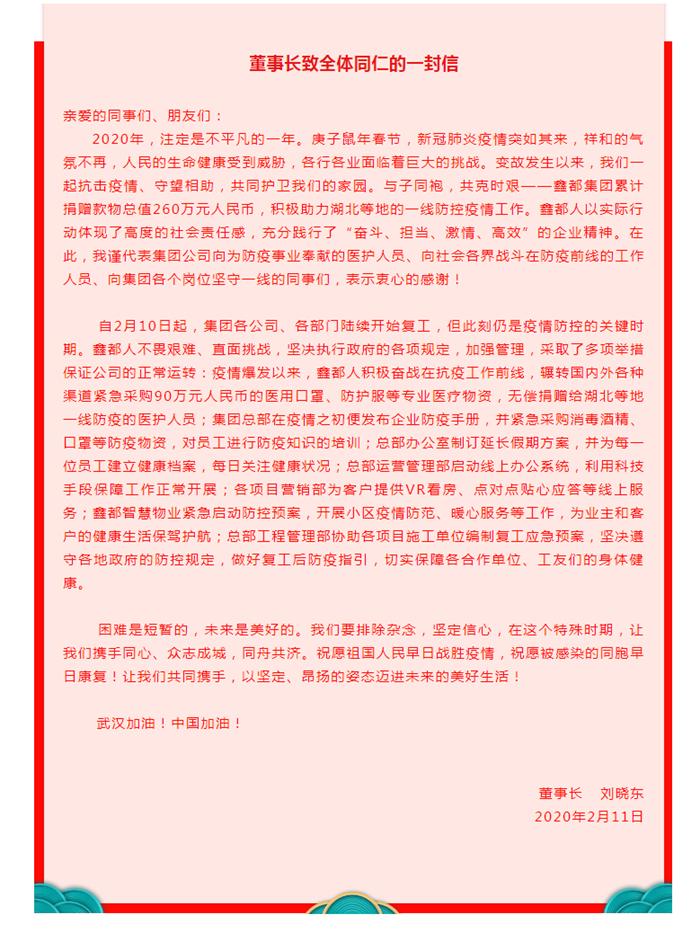 鑫都集团董事长刘晓东致信员工:与子同袍 共克时艰!