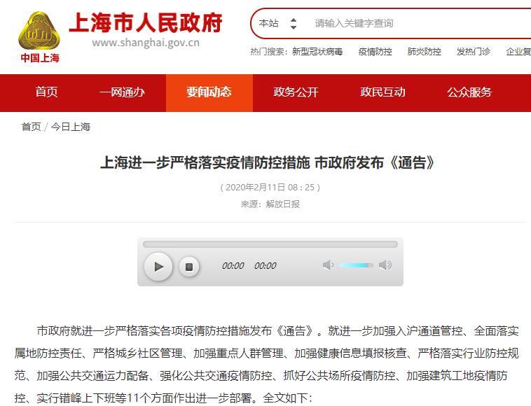 △上海市政府发布《通告》官网截图