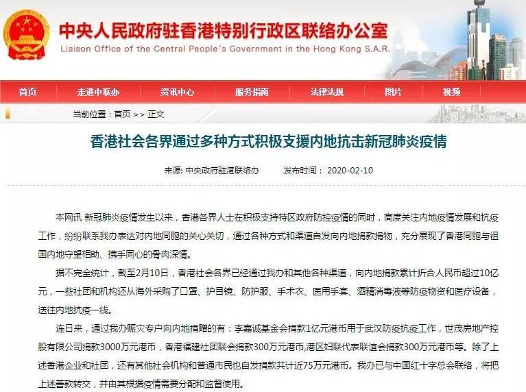 香港捐款超10亿 与内地共渡难关今年大涨的股票