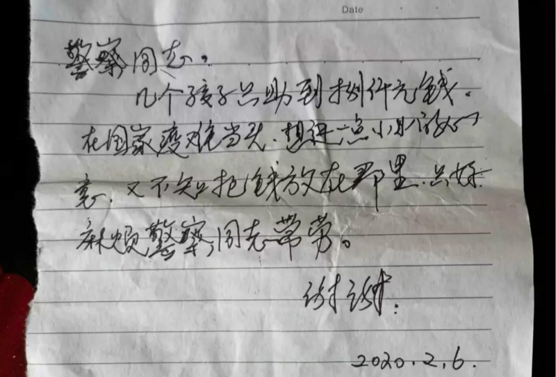 湖北老人将八千元现金转交交警:孩子捐的,想帮助抗疫图片