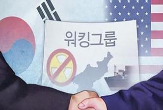 韩美召开涉朝工作组会议 谈赴朝散客游与铁路公路对接