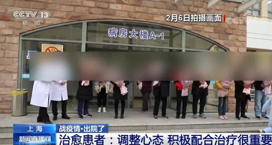 上海新冠肺炎治愈患者:调整心态 积极配合治疗很重要图片