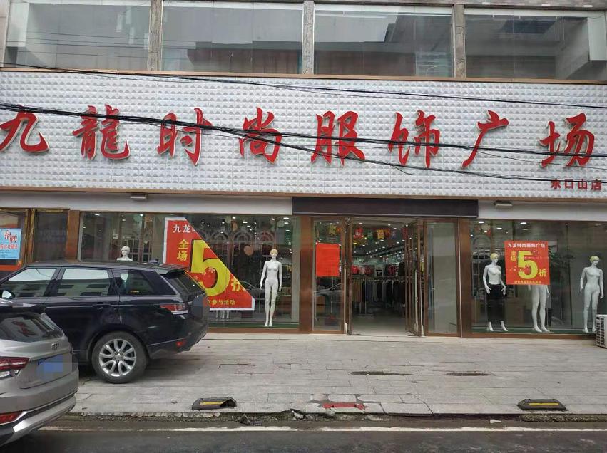 无人问津的门店 发不出去的订单 服装零售业寒意料峭