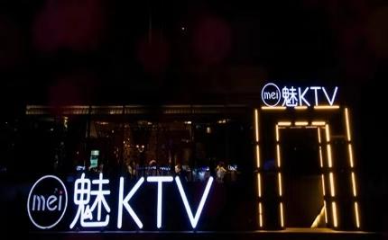 魅KTV吴海:我不是哭穷,是希望所有中小微企业活下去图片