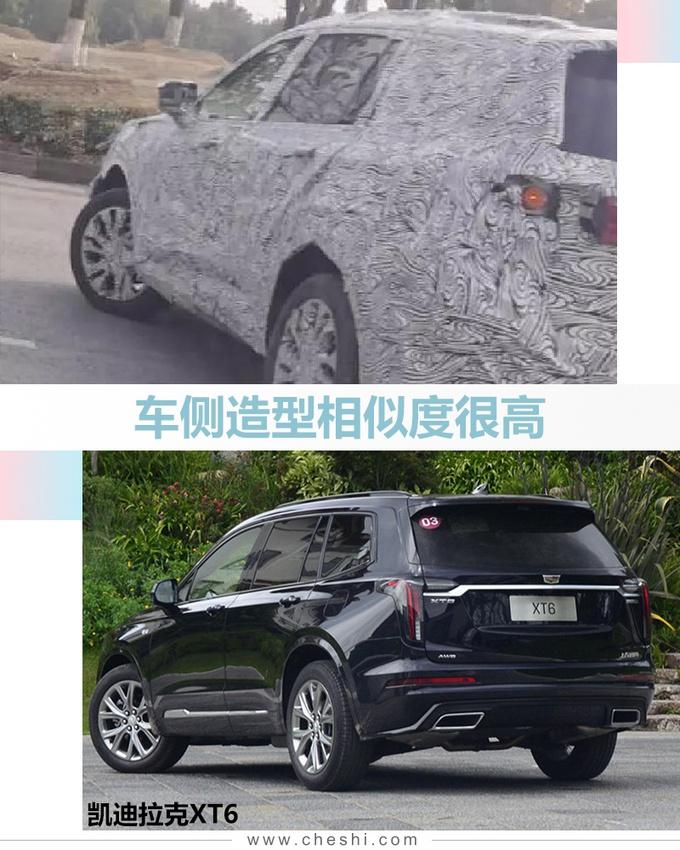 BEIJING全新大7座SUV谍照 车侧酷似凯迪拉克XT6