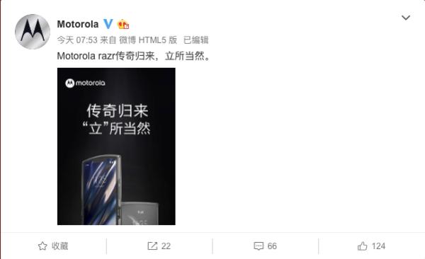 Motorola razr折叠屏正式官宣!国行版本还会远么?