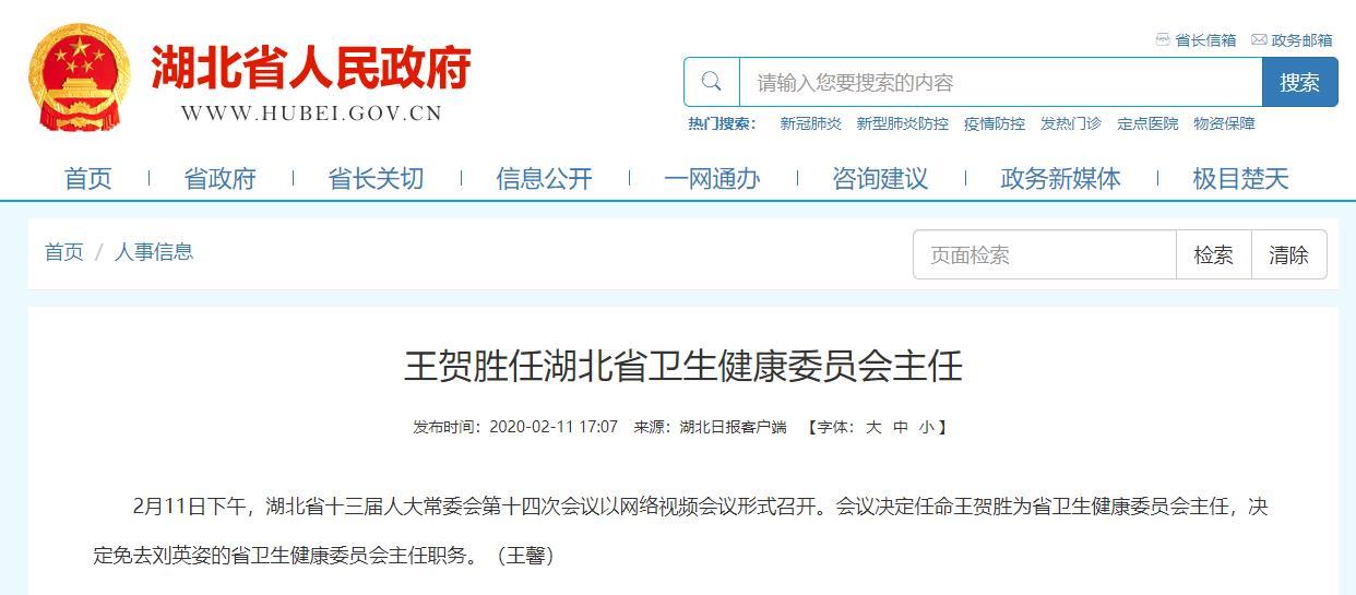 湖北省委常委王贺胜兼任湖北省卫生健康委员会主任