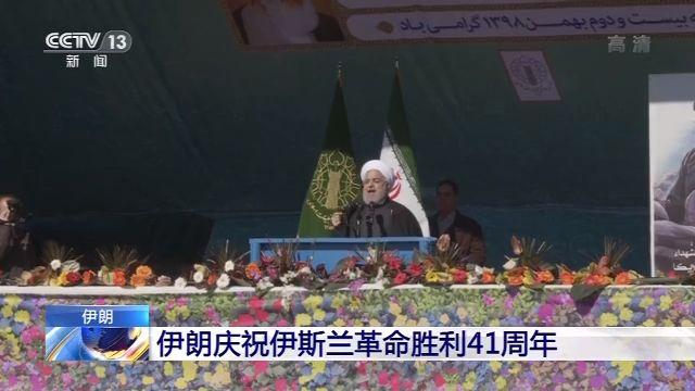 伊朗庆祝伊斯兰革命胜利41周年 伊核协议前景不明