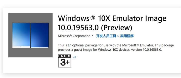 7.8GB,Windows 10X开发模拟器镜像上架微软应用商店