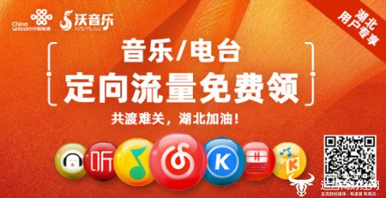 联通在线沃音乐推出QQ音乐、网易云音乐等热门APP免流量公益活动