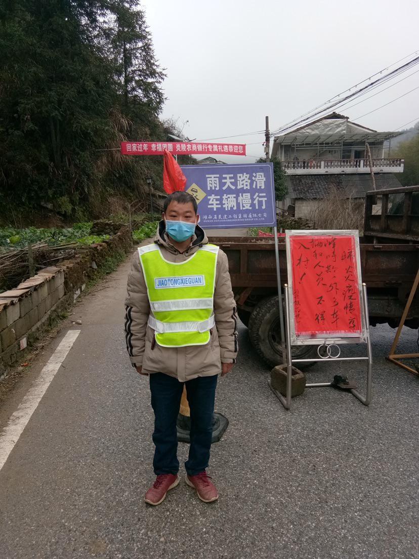 株洲炎陵:结对贫困户自愿路口执勤防疫