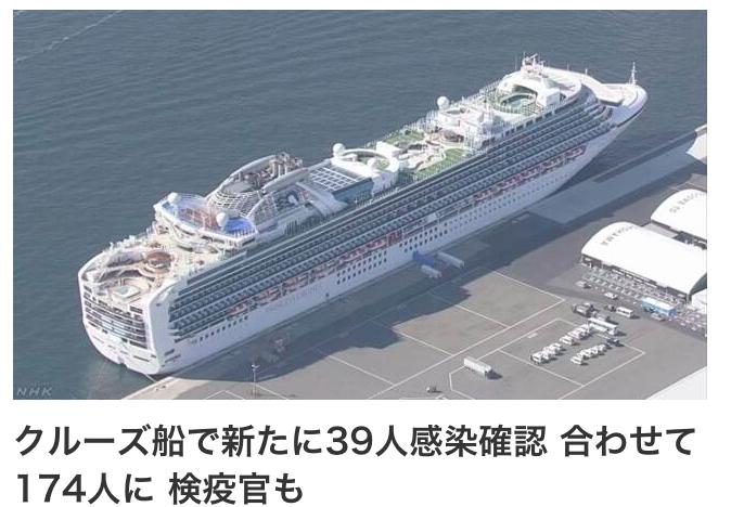 钻石公主号增39例 登船的检疫官被确诊感染