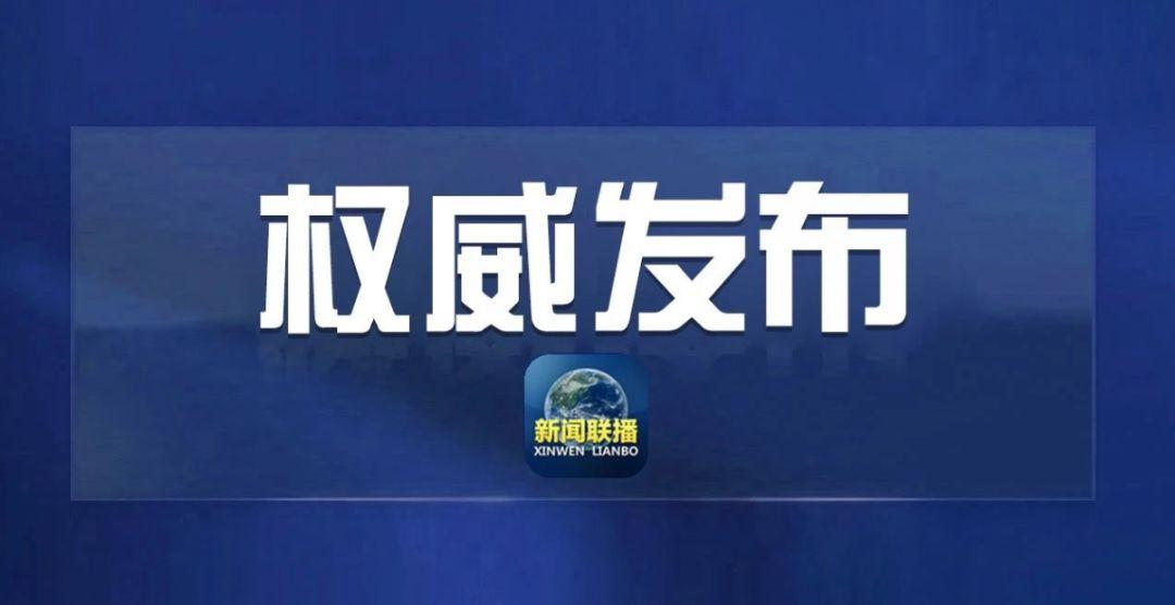 疫情防控到了最吃劲的关键阶段,中央政治局常委会再开会部署!图片