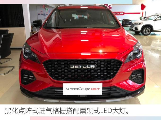 捷途X70 Coupe到店实拍 下月上市/预售9.1万起