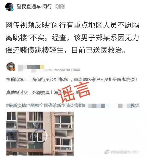 湖北人拒绝居家隔离在上海跳楼?谣言!造谣者已被刑拘图片