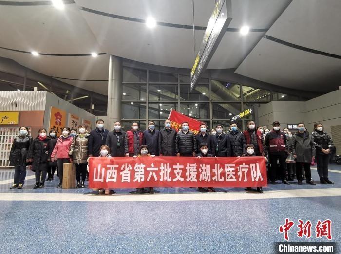 2月11日,山西省先后派出第五批、第六批医疗队支援湖北。 郝东亮 摄