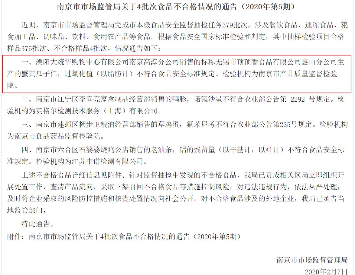 大统华南京高淳销售瓜子仁抽检不合格 股东为华地国际