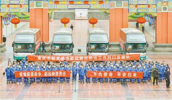 重庆市赴孝感市新冠肺炎防治工作对口支援队出征 陈敏尔唐良智张轩王炯前往送行