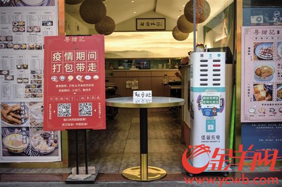 广州海珠区艺苑南路上,部分已营业餐饮店暂停堂食服务 金羊网记者 宋金峪 摄