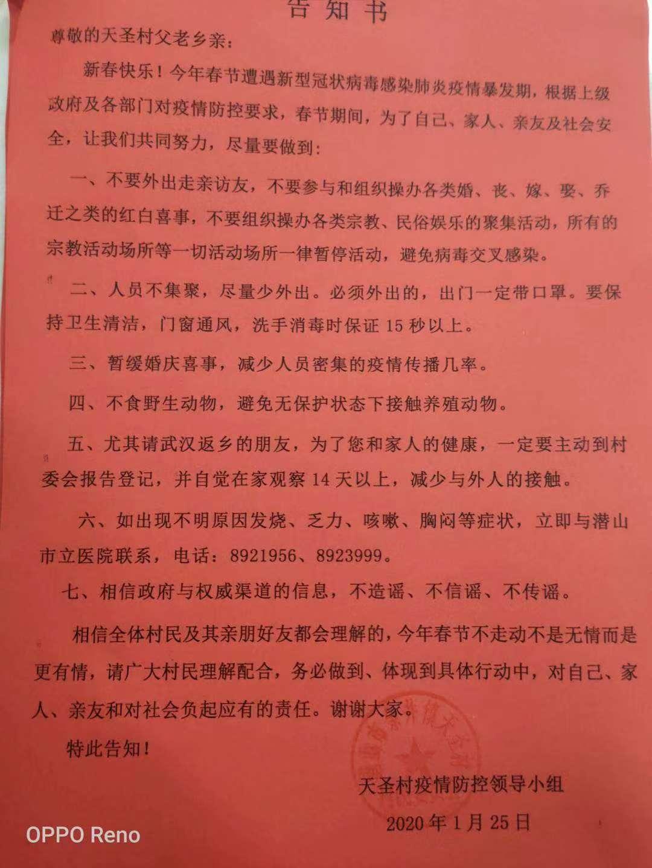 适逢大年初一,告知书特地选用了红色纸张。受访者供图