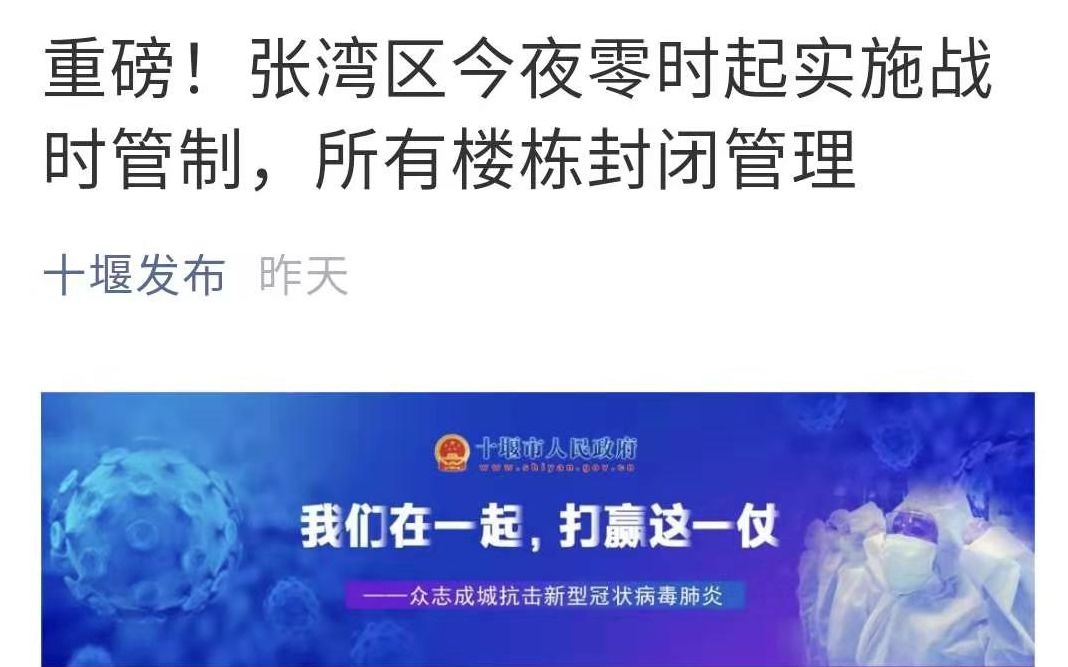 湖北十堰张湾区发布全国首个战时管制令,听法学专家怎么说图片