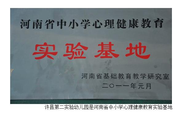 许昌第二实验幼儿园:面向师生开放疫情期间心理咨询服务