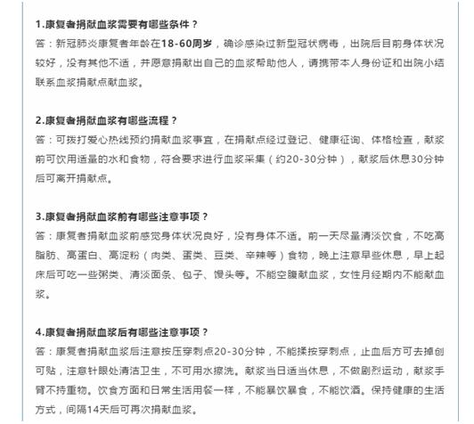 中国生物:康复者特异血浆治疗11人 倡议康复者献血图片