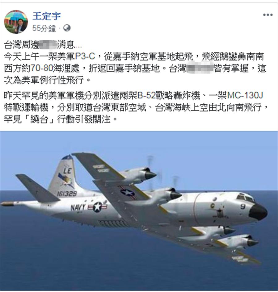 """民进党""""立委""""称又有美军机出现在台湾南部外海图片"""