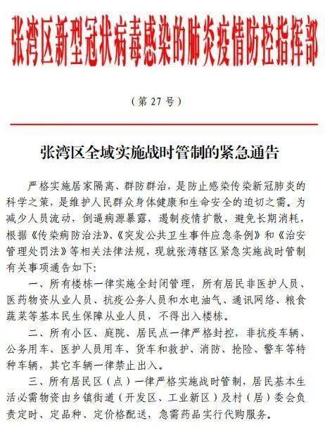湖北十堰张湾区为何发布战时管制令?副区长回应