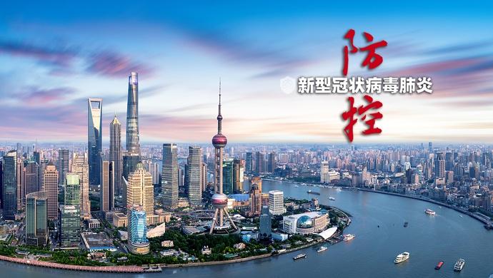 上海浦东:压紧压实防控监督责任,对全区开展全覆盖明察暗访
