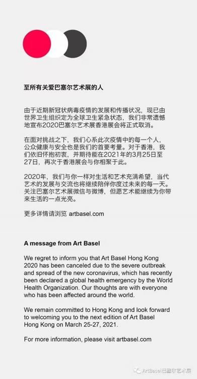 受疫情影响 香港巴塞尔艺术展近日宣布取消