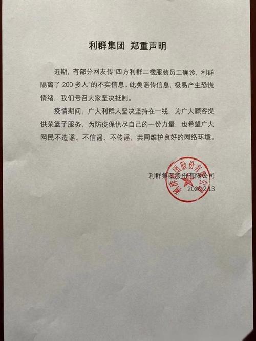 山东辟谣丨青岛四方利群200多人被隔离?集团方郑重声明:假的!